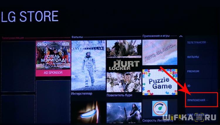 приложения LG TV