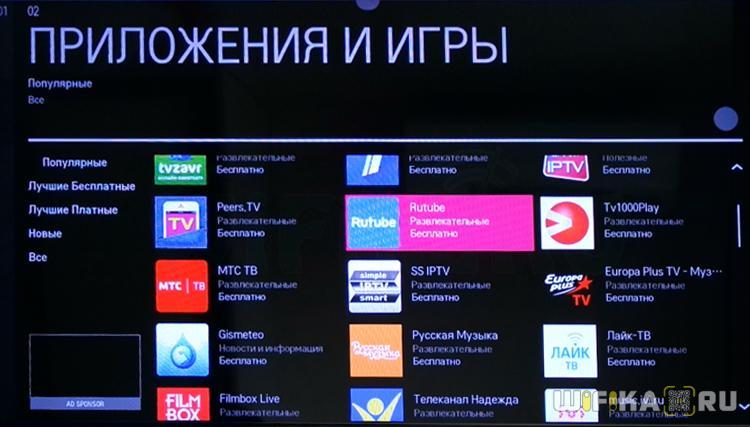 скачать приложения для lg tv