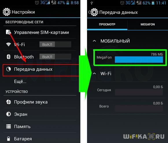 трафик мобильного интернета на android