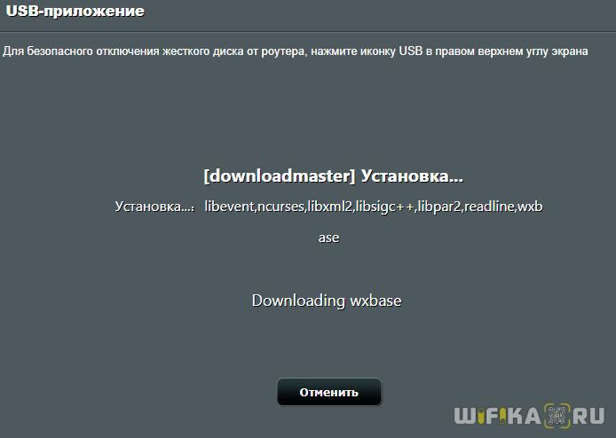 установка download master на роутер asus
