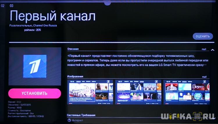 установка виджета smart tv