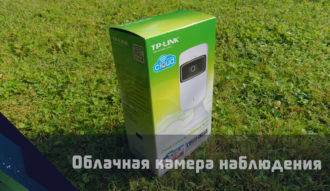 Oblachnaya ip kamera nablyudeniya