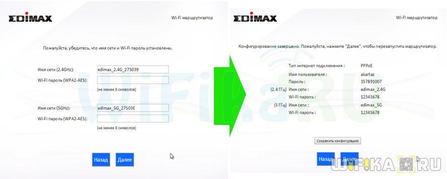 edimax настройка wifi