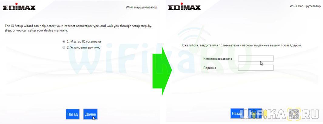 edimax пароль от интернета