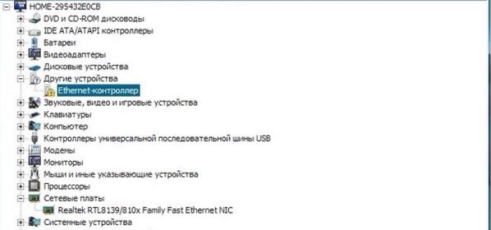 какие драйвера нужны для Windows 7 максимальная - фото 10