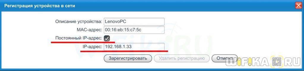 Зарегистрировать IP
