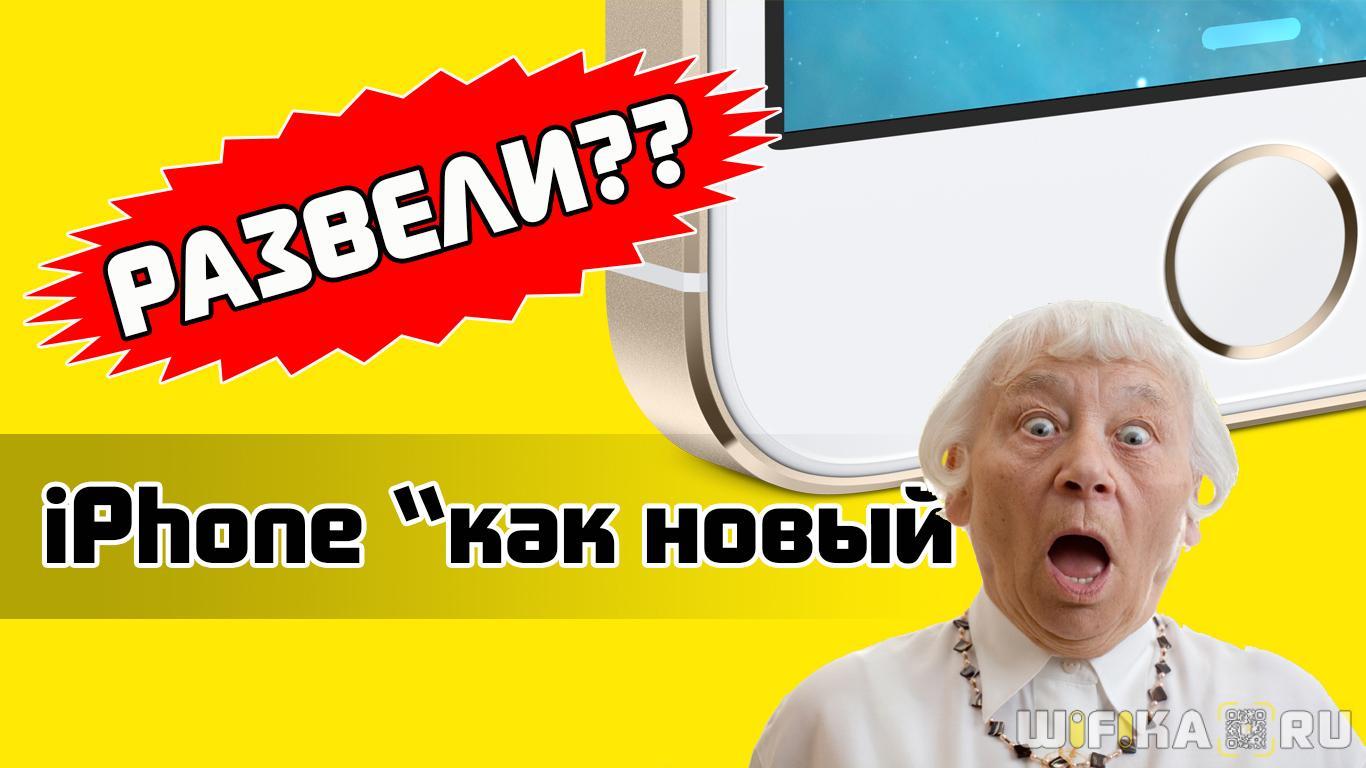 iphone kak noviy