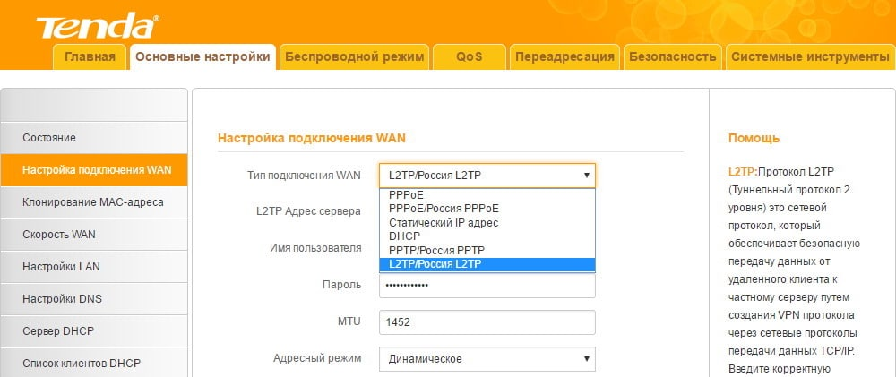 инструкция на русском Tenda N301 - фото 6