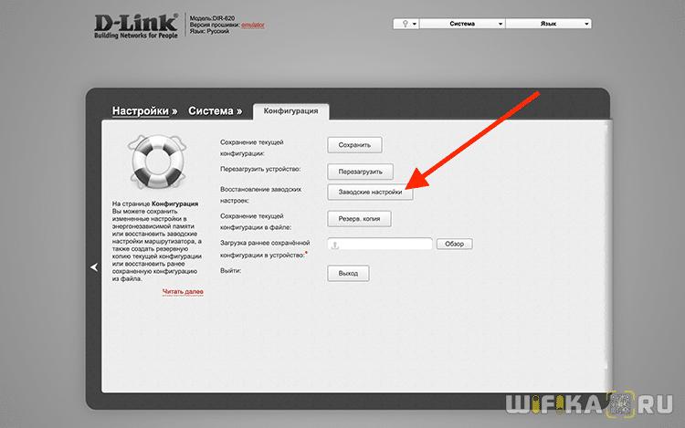 конфигурация d-link