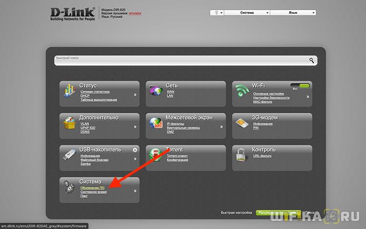 обновление по d-link