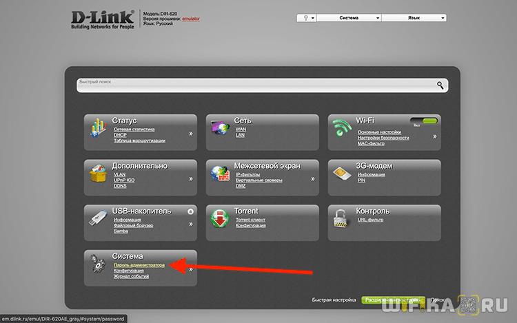 пароль администратора d-link