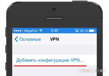 конфигурация vpn