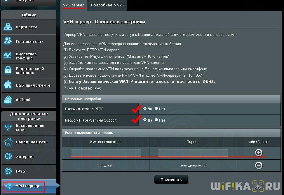 Подключиться к vpn серверу через роутер оптимизация сайта с веб браузером