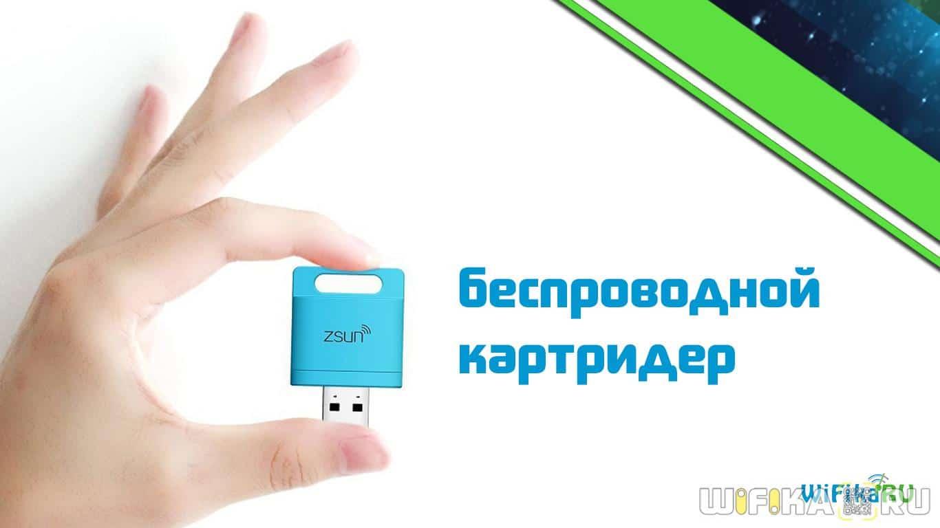 wifi cardreader