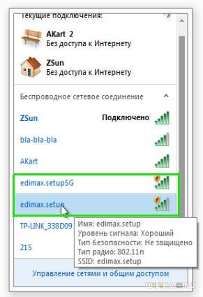 wifi edimax настройка