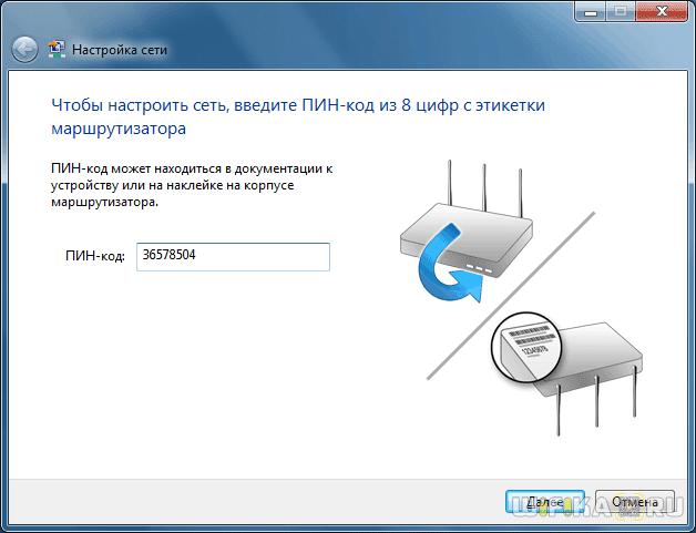 wps по pin коду