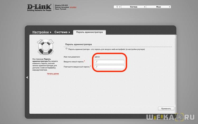 задать пароль d-link