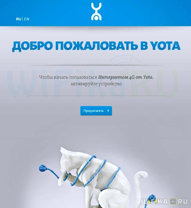 настройка yota интернет