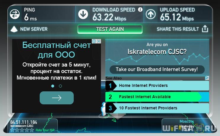 archer c2 internet wan 2.4