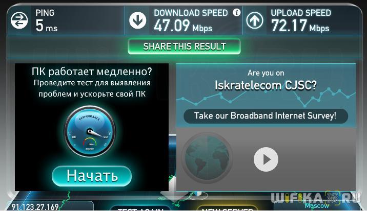 интернет по wifi 5ггц