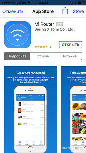 mi router app