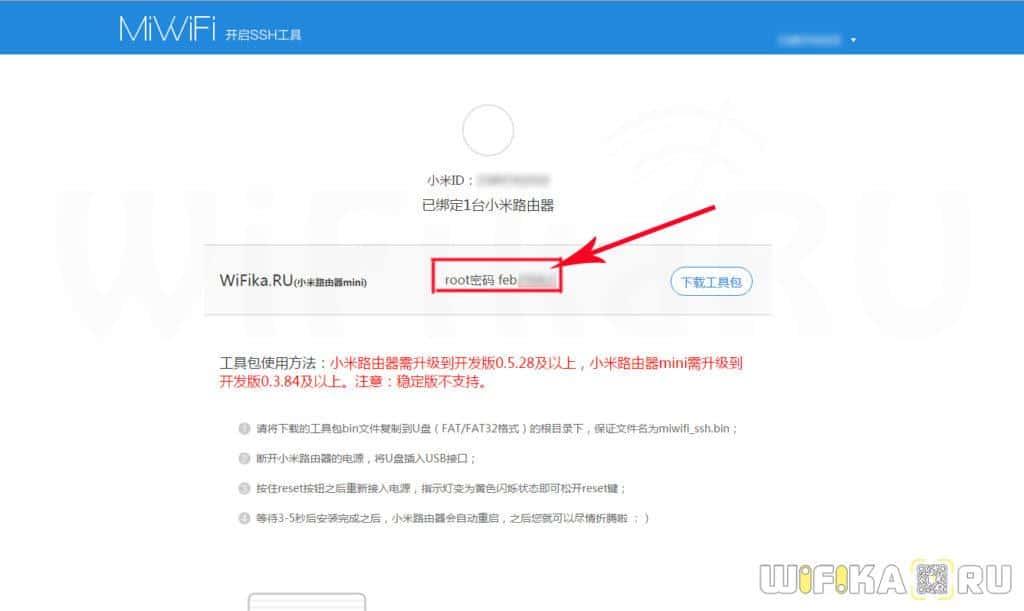 пароль xiaomi