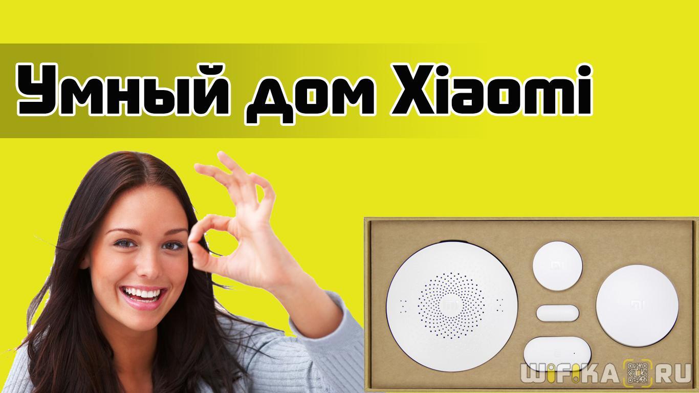 xiaomi smart home kit 4