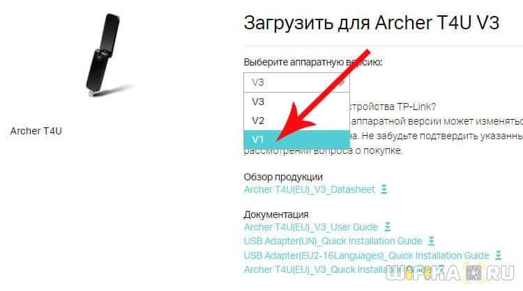 загрузить для tp-link archer t4u