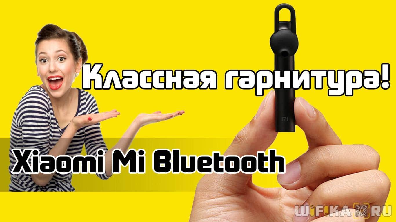 Xiaomi Mi Bluetooth Headset 1