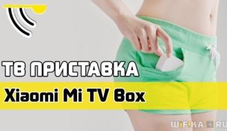 xiaomi tv box.mini