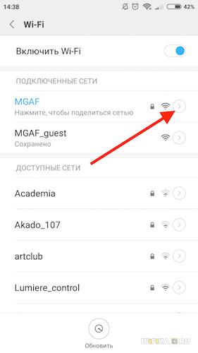 ip адрес роутера на телефоне