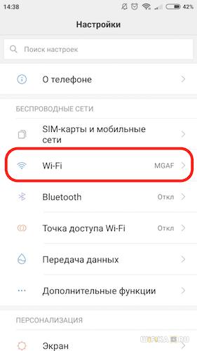 ip на телефоне