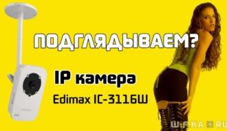 Edimax IC 3116W