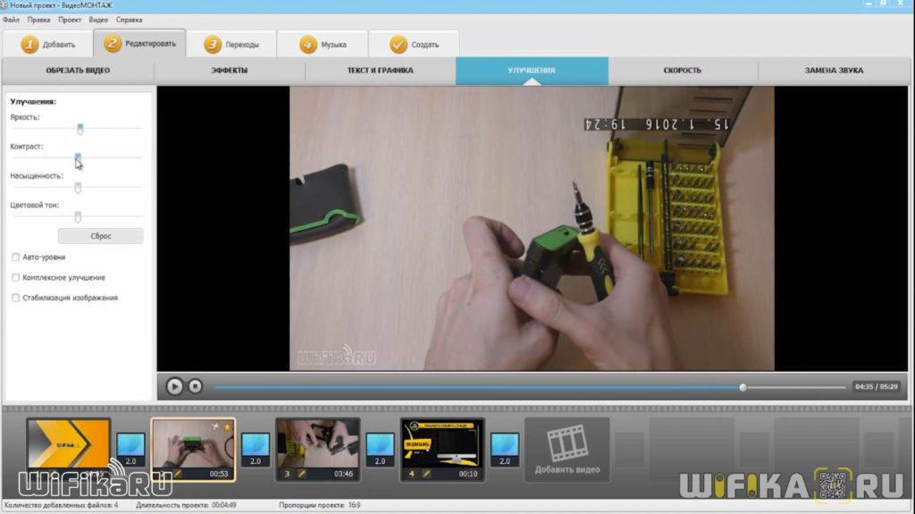 улучшение видео