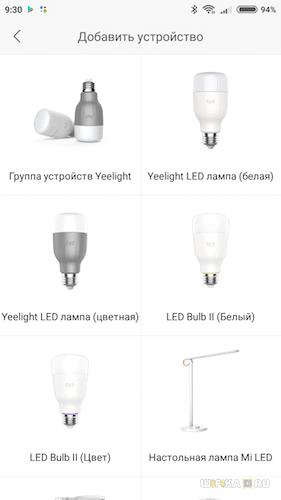 список ламп xiaomi