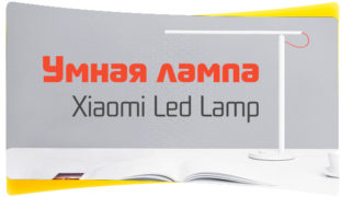xiaomi smart led desk lamp