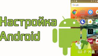 nastroyka android s nulya
