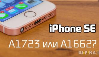 apple iphone se A1723 A1662