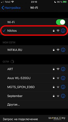 выбрать WIFI