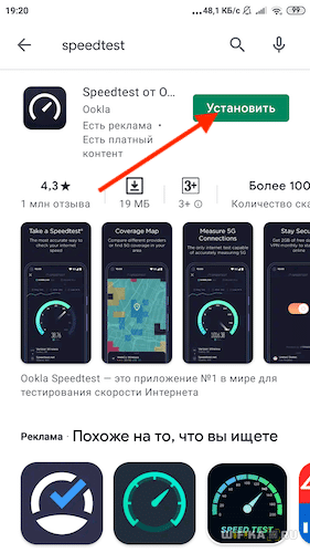 приложение speedtest