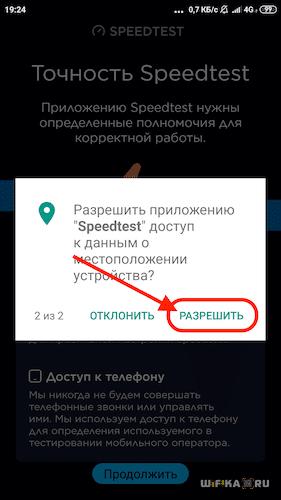 местоположение телефона