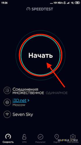 тест скорости мобильного интернета