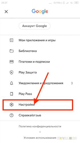 настройки google play