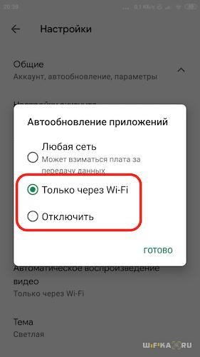 обновление приложений wifi