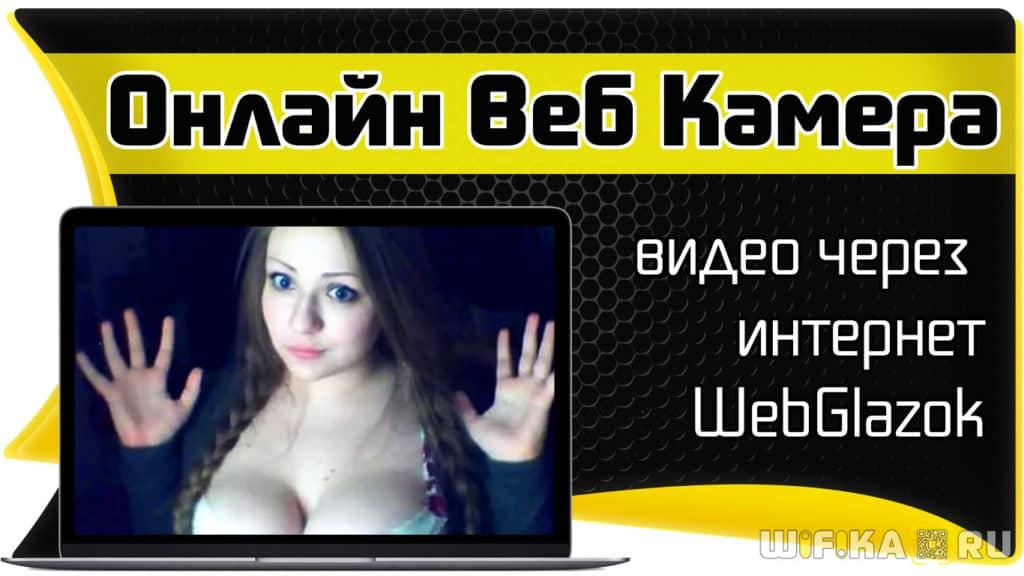 Видео с вебкамеры смотреть онлайн #7
