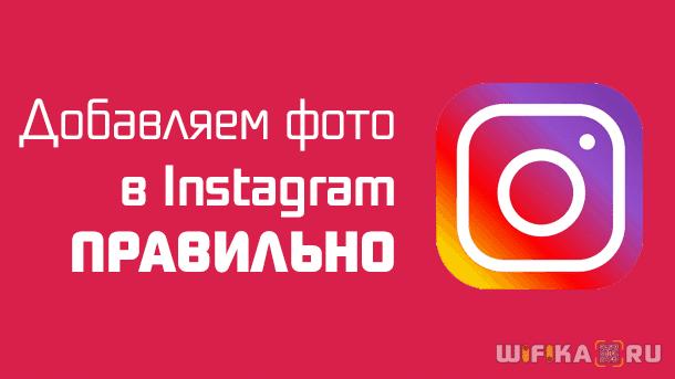 kak dobavit foto v instagram s kompyutera