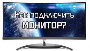 kak podklyuchit monitor k kompyuteru