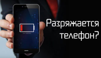 pochemu byistro razryazhaetsya telefon