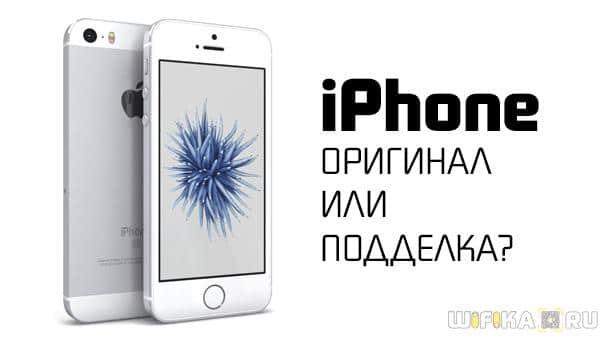poddelka iphone