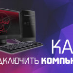 podklyuchenie kompyutera